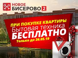 ЖК «Новое Бисерово 2» Квартиры от 1,4 млн рублей! 385